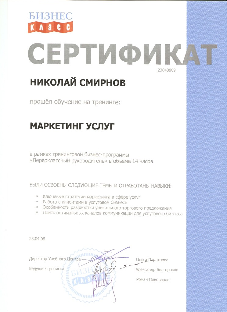 "Сертификат ""Маркетинг Услуги"""