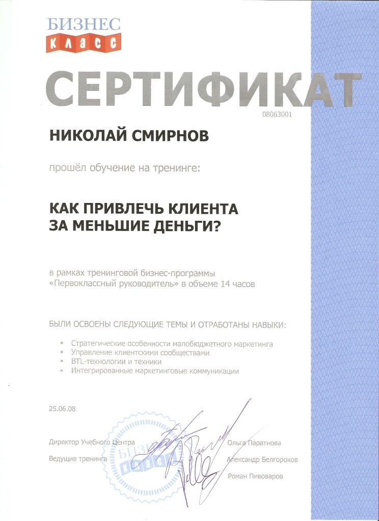 """Сертификат """"Как привлечь клиента за меньшие деньги"""""""