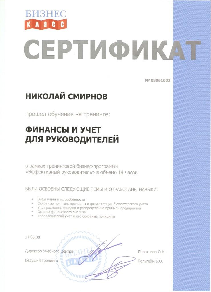 """Сертификат """"Финансовый учет для руководителей"""""""