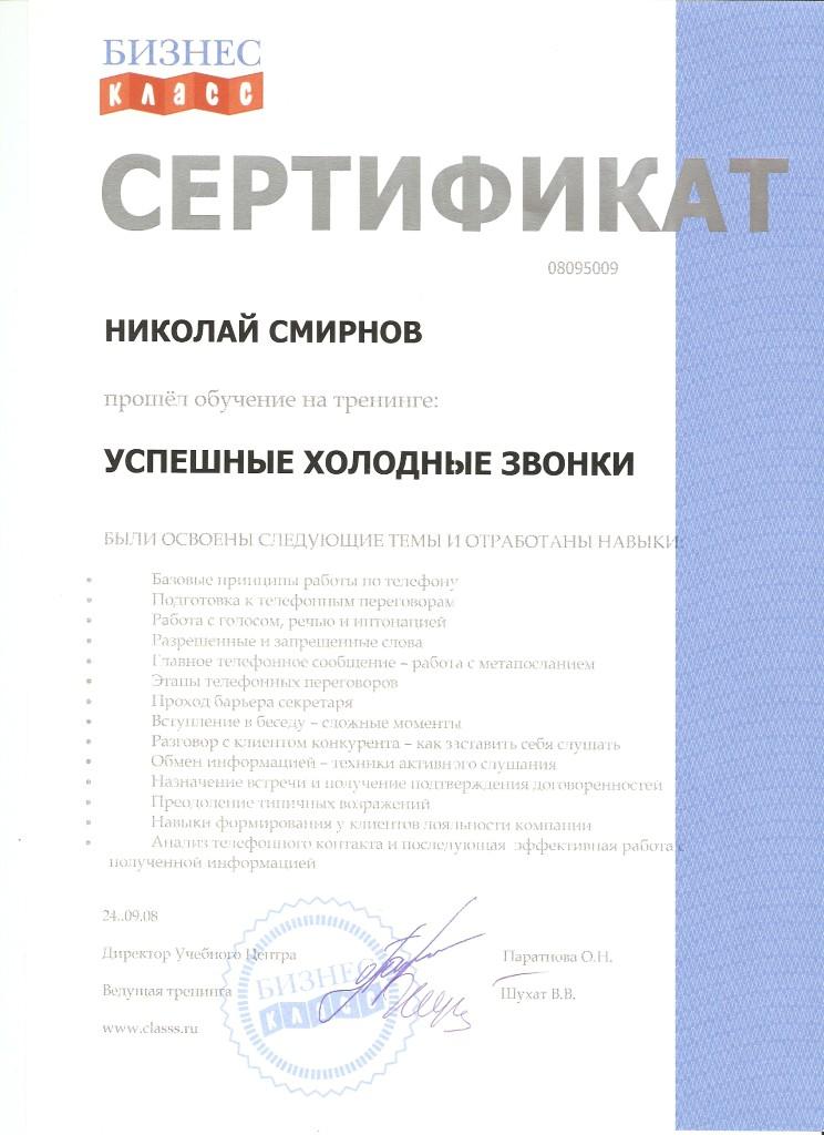 """Сертификат """"Успешные холодные звонки"""""""