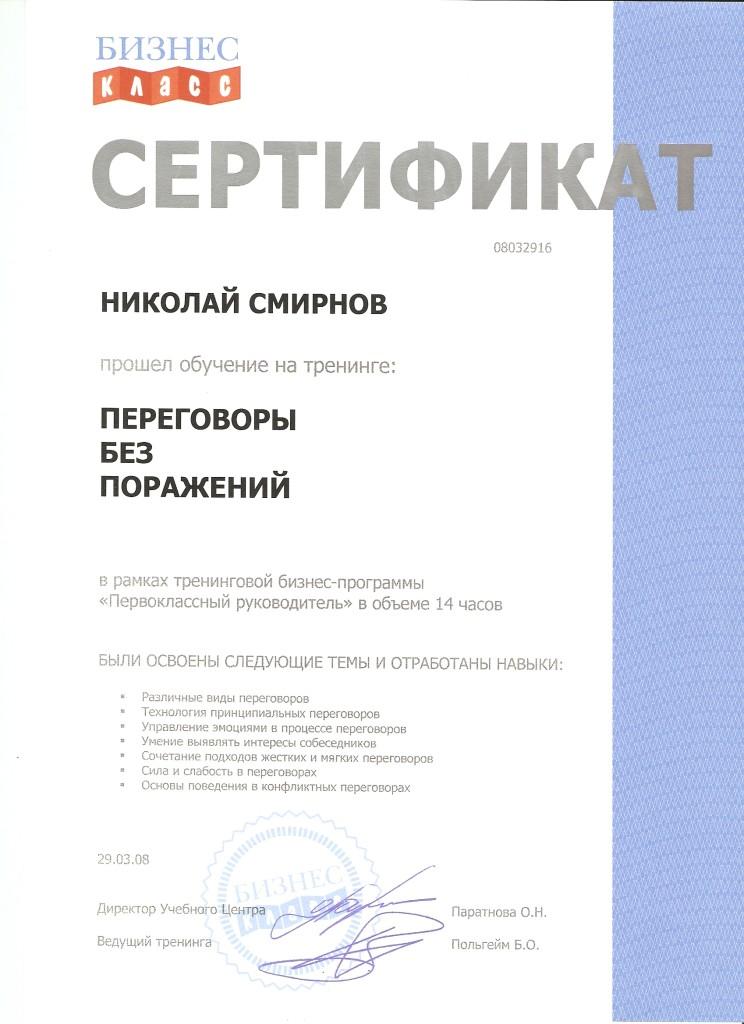 """Сертификат """"Переговоры без поражения"""""""