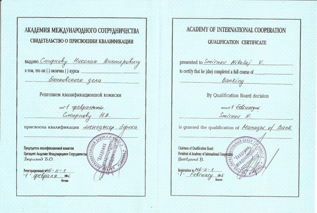 """Свидетельство """"Академия международного сотрудничества"""""""