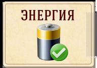 energiya_n