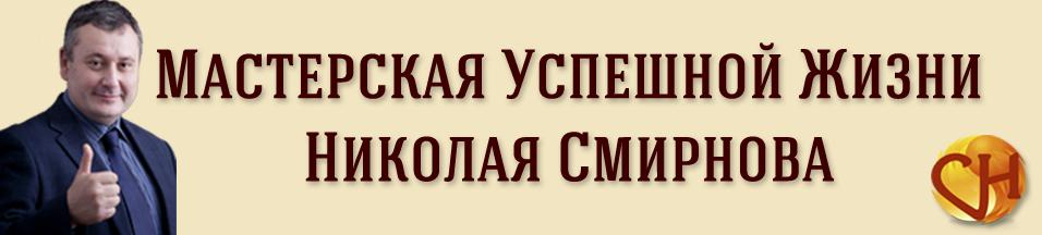 Мастерская Успешной Жизни Смирнова Николая