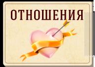 otnosheniya_n
