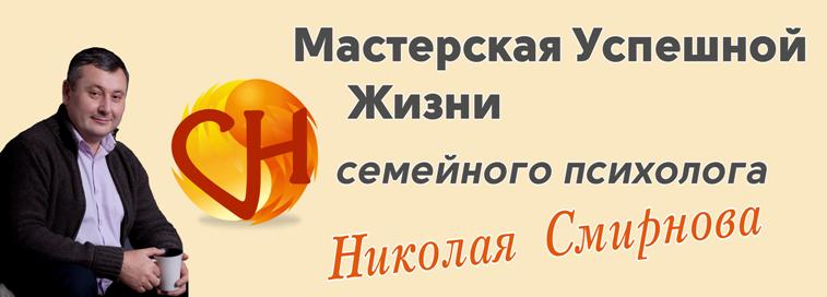 Мастерская Успешной Жизни семейного психолога Смирнова Николая. Психологический центр.