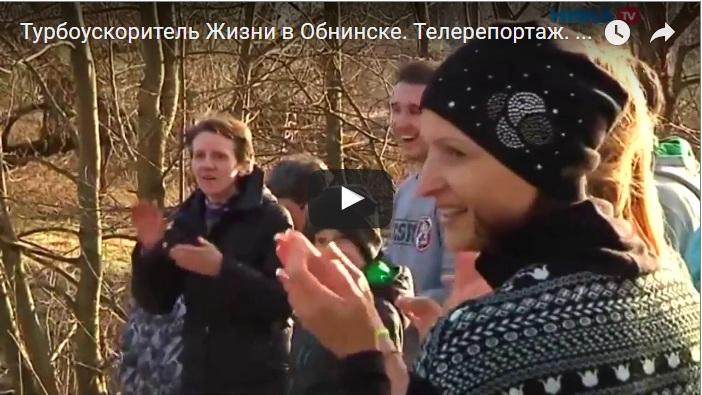 Телерепортаж с тренинга «Турбоускоритель Жизни» в Обнинске