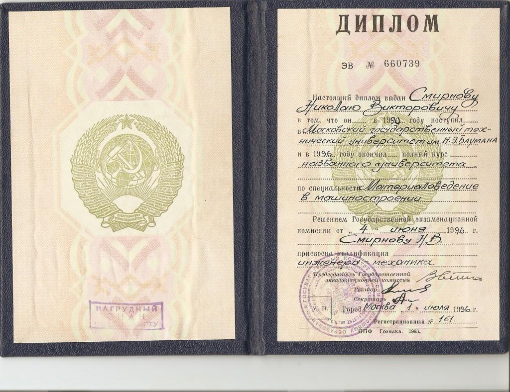 Диплом МГТУ им. Н.Э. Баумана