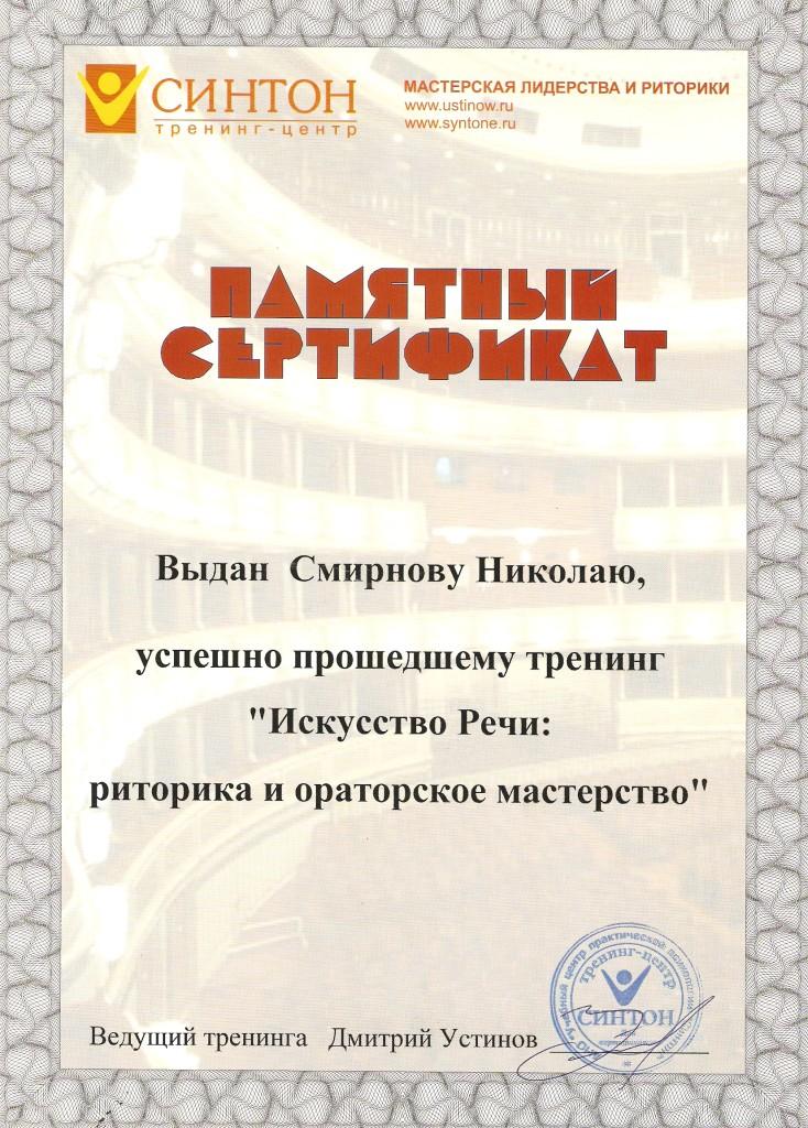 """Сертификат """"Ораторское искусство"""""""