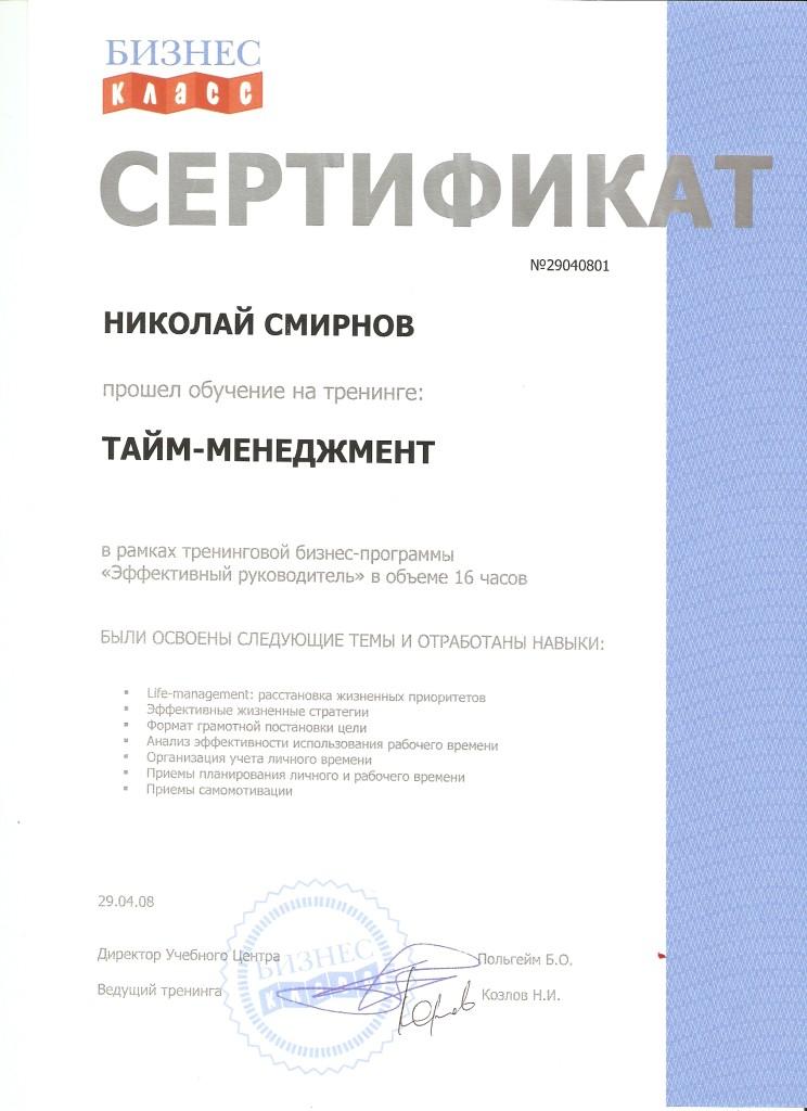 """Сертификат """"Тайм Менеджмент"""""""