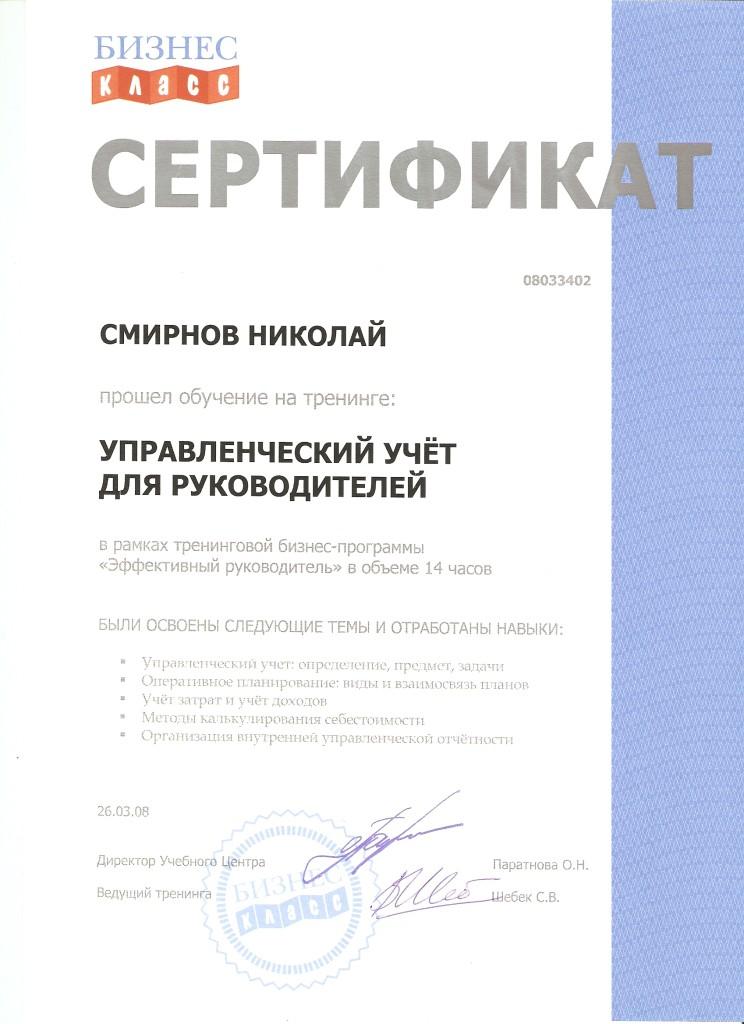 """Сертификат """"Управленческий учет для руководителей"""""""