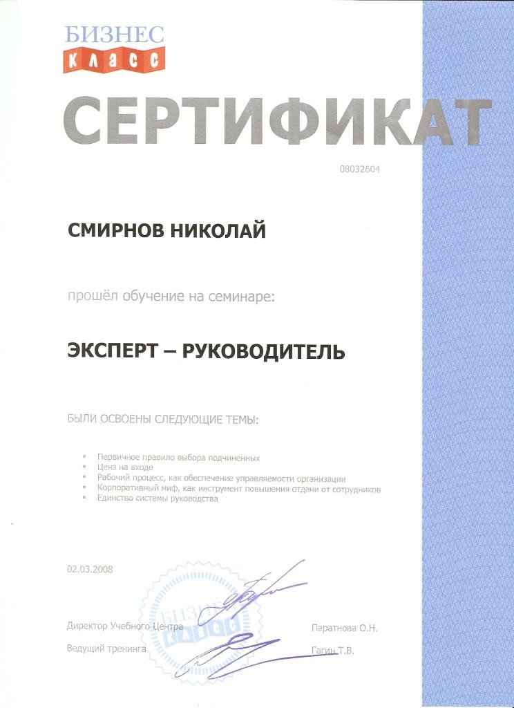 """Сертификат """"Эксперт руководитель"""""""