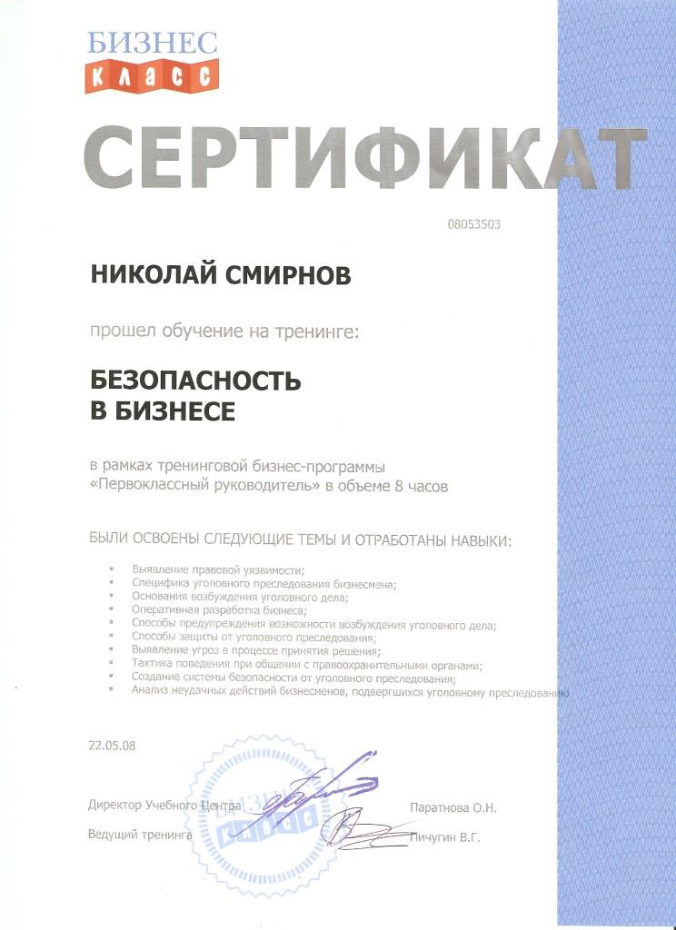 """Сертификат """"Безопасность в бизнесе"""""""