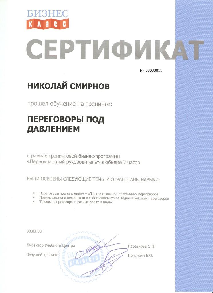 """Сертификат """"Переговоры под давлением"""""""