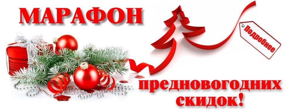 prednovogodnie_skidki